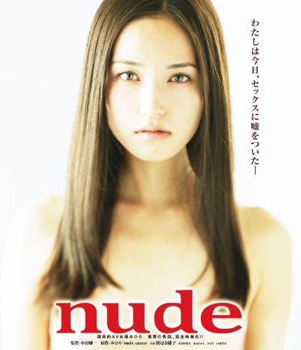 nude [Blu-ray]