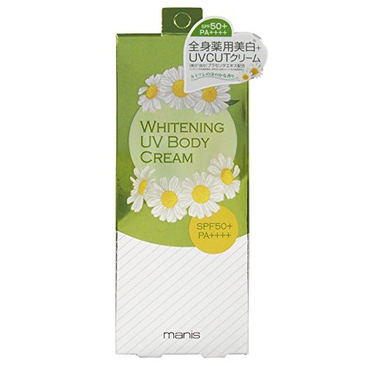飢えた雰囲気記憶に残るマニス ホワイトニングUVボディクリーム (80g)