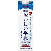 [冷蔵] 明治おいしい牛乳 900ml