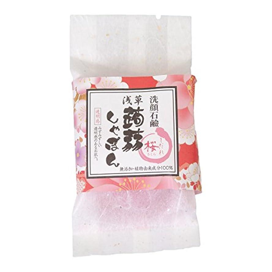 乳白色日焼け砂の浅草 蒟蒻しゃぼん ぷるぷる 洗顔石鹸 石鹸 保湿 泡立ちソープ 内容量:100g (桜 さくら)