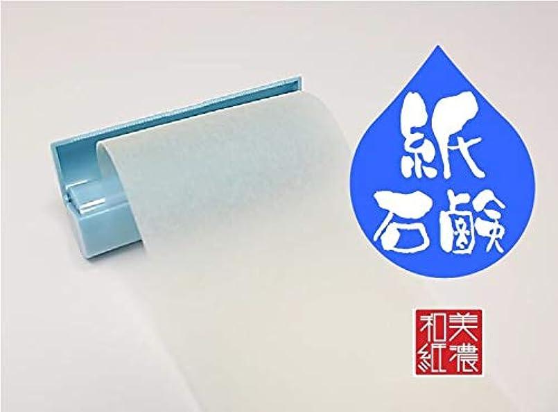 予定意識的矩形持ち運びに便利!手のひらサイズのフリーカット紙石鹸
