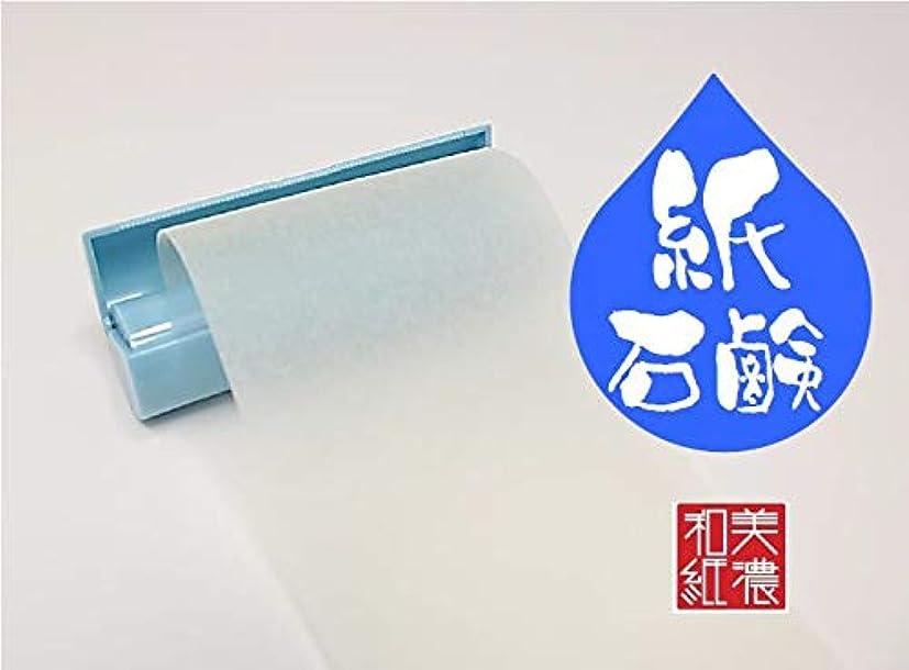 下向き差し迫った同一の持ち運び便利!手のひらサイズのフリーカット紙石鹸 (2個セット)