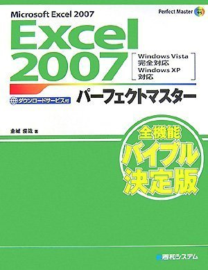 Excel2007パーフェクトマスター (Perfect Master SERIES)の詳細を見る