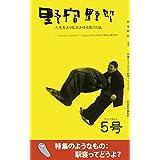 野宿野郎 やっとできたよ5号: 人生をより低迷させる旅コミ誌 (野宿野郎デジタル)