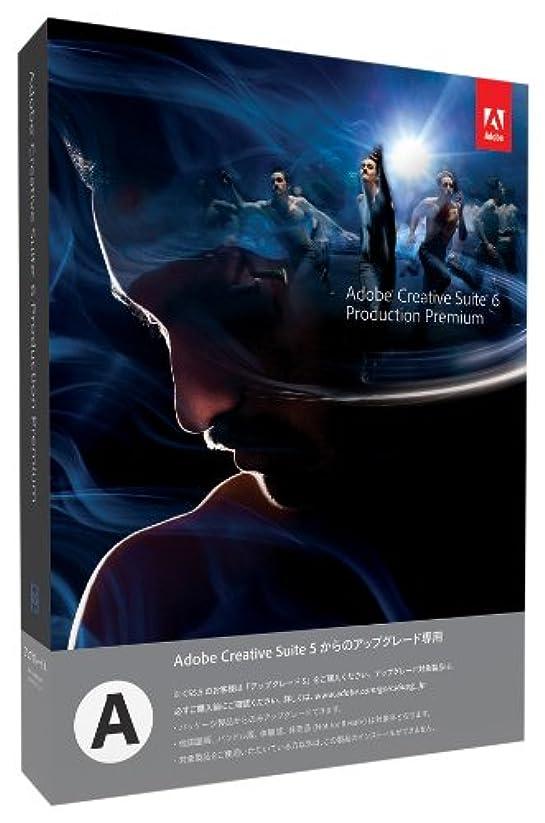 大佐確実絶滅Adobe Creative Suite 6 Production Premium Macintosh版 アップグレード版「A」(CS5からのアップグレード) (旧製品)