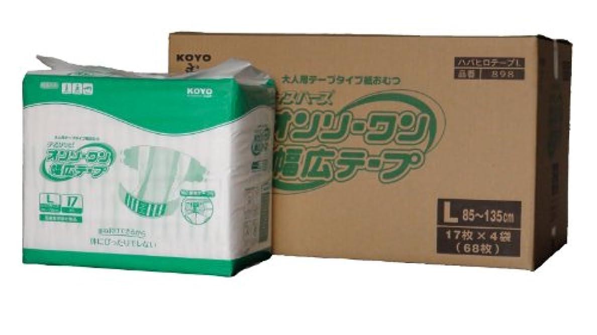 申し立てる放射性調和オンリーワン幅広テープ L 17枚×4袋(68枚)