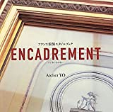 ENCADREMENT―フランス額装スタイルブック 画像