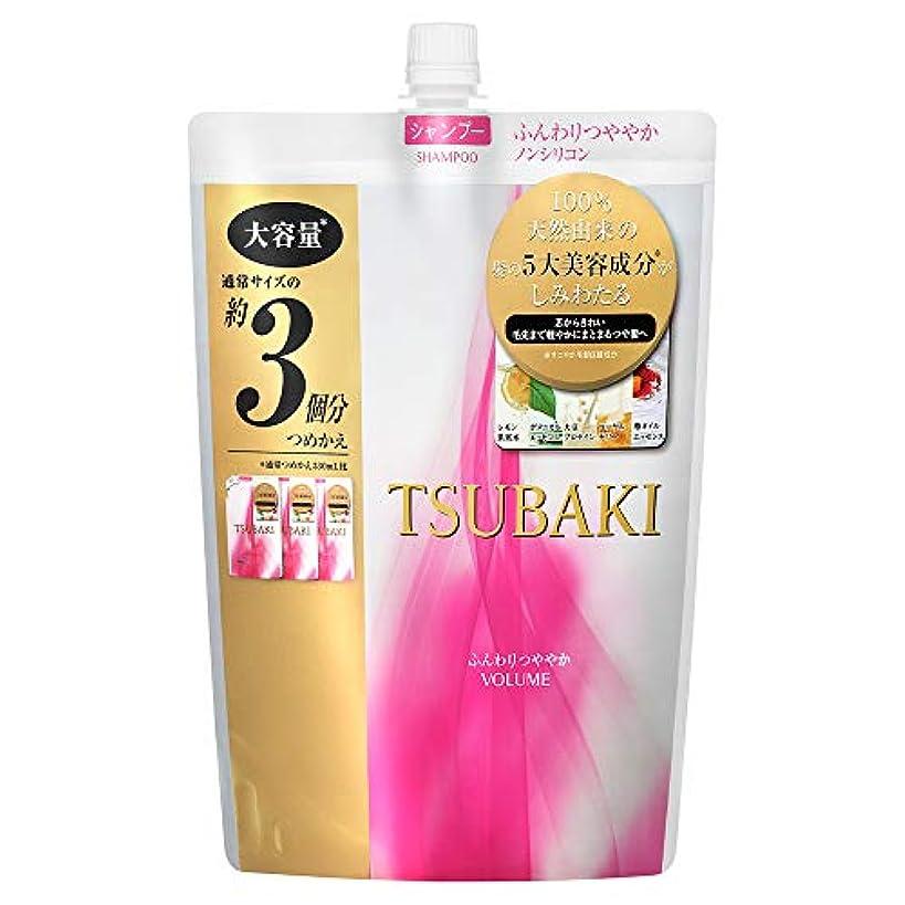犯す成長皮肉な【大容量】 TSUBAKI ふんわりつややかシャンプー 詰め替え用 1000ml