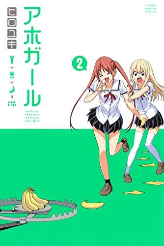 アホガール(2) (週刊少年マガジンコミックス)