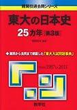 東大の日本史25カ年[第3版] (難関校過去問シリーズ)