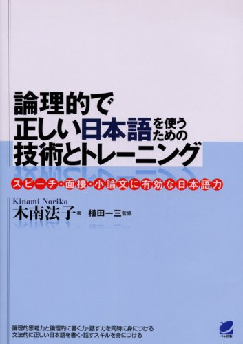 論理的で正しい日本語を使うための技術とトレーニングの詳細を見る