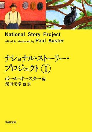 ナショナル・ストーリー・プロジェクト〈1〉 (新潮文庫)の詳細を見る