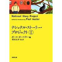 ナショナル・ストーリー・プロジェクト〈1〉 (新潮文庫)