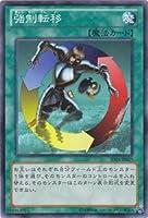遊戯王カード 【強制転移】SD24-JP029-N ≪ストラクチャーデッキ 炎王の急襲 収録≫