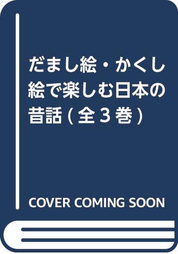 だまし絵・かくし絵で楽しむ日本の昔話(全3巻)