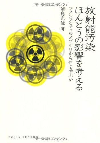 放射能汚染 ほんとうの影響を考える:フクシマとチェルノブイリから何を学ぶか (DOJIN選書)の詳細を見る