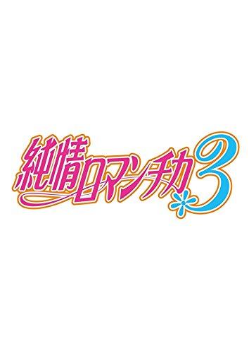 純情ロマンチカ3 第1巻 通常版 [DVD]