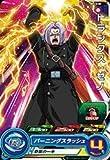 スーパードラゴンボールヒーローズ/PCS-08 トランクス:ゼノ