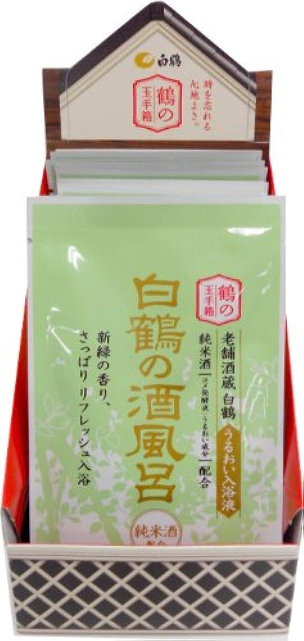 一貫性のない十分とは異なり白鶴の酒風呂 純米酒配合 25ml×20包入 森林の香り(ピュアグリーンの湯)