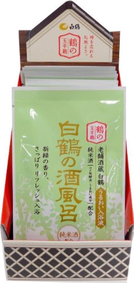 パーティー資金解放する白鶴の酒風呂 純米酒配合 25ml×20包入 森林の香り(ピュアグリーンの湯)