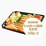 鳥肉 ささみ もも 国産 JAL国際線ファーストクラスの機内食で採用されました!鹿児島県産 シャポーン鶏のたたき(モモ・ムネ・ササミ) 龍治農場 放射能測定済み (2パック)