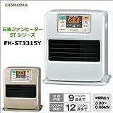 CORONA(コロナ)  石油ファンヒーター STシリーズ FH-ST3315Y-W/FH-ST3315Y-N 単品・パールホワイト 【1点】