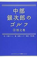 中部銀次郎のゴルフ〈2〉技之巻 (ゴルフダイジェスト新書classic)