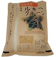 【五分づき】30年度産 長野県産 ミルキークイーン 1kg