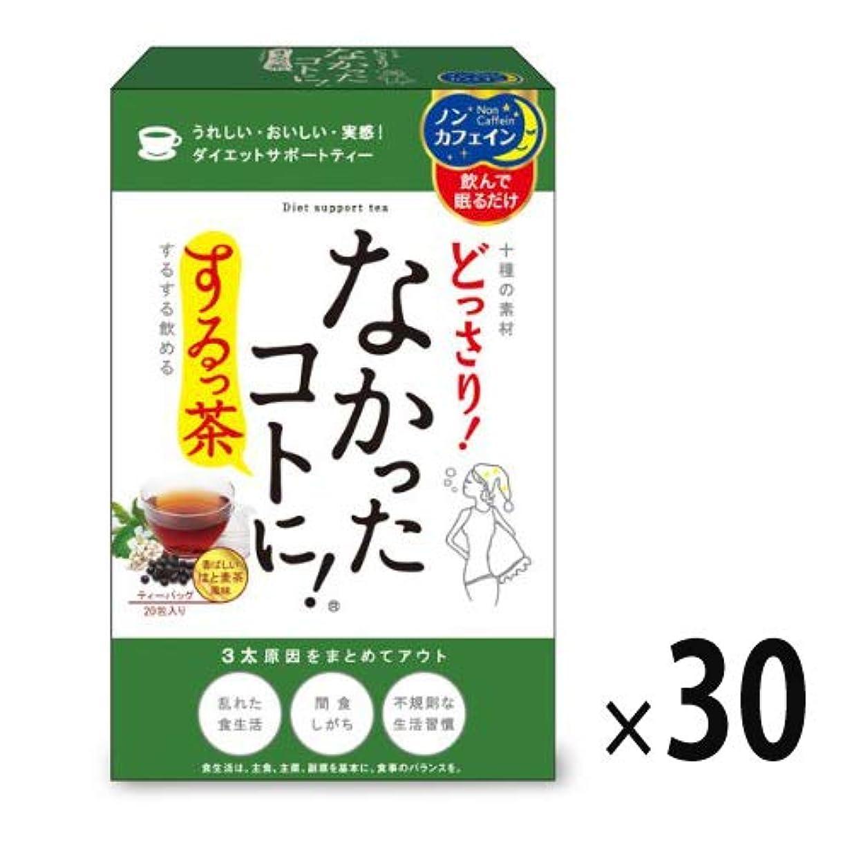 風味許可オフェンス(30点セット)(サプリ)グラフィコ なかったことに! するっ茶20包入り (NK1400)