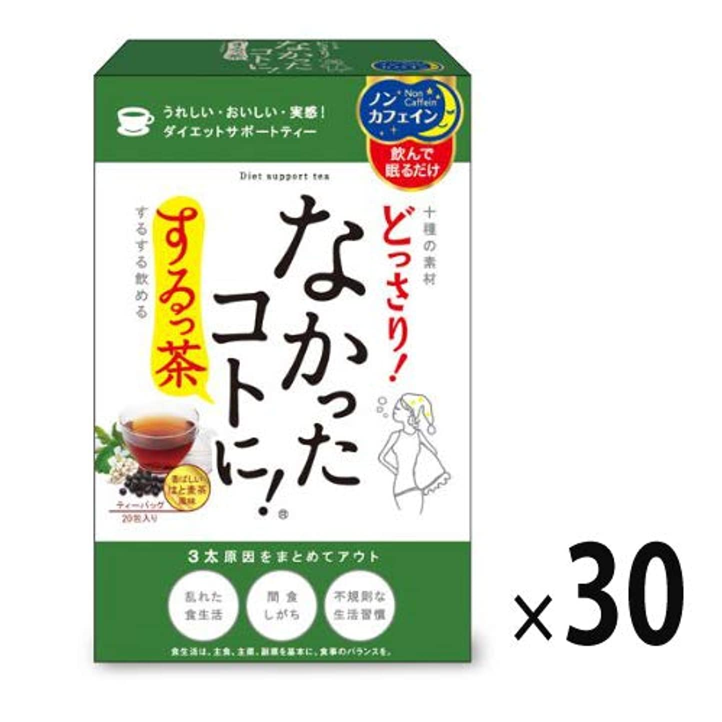 ピジンむき出し一致する(30点セット)(サプリ)グラフィコ なかったことに! するっ茶20包入り (NK1400)