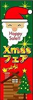 のぼり旗 クリスマスフェア 小のぼり