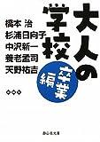 大人の学校 卒業編 (静山社文庫)