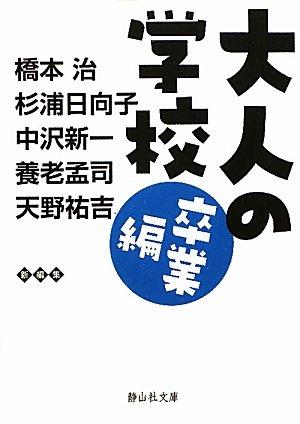 大人の学校 卒業編 (静山社文庫)の詳細を見る