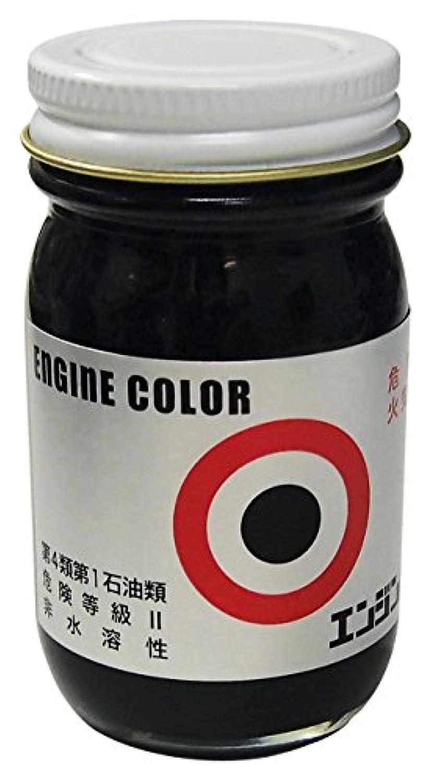 エンジンカラー ブラック (60ml)