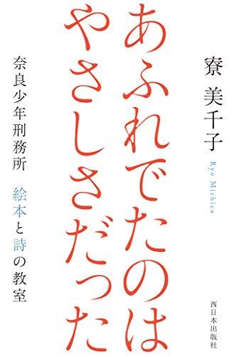あふれでたのは やさしさだった 奈良少年刑務所 絵本と詩の教室の詳細を見る