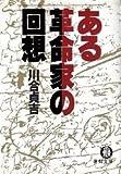 ある革命家の回想 (徳間文庫)