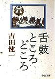 舌鼓ところどころ (中公文庫 A 50-4)