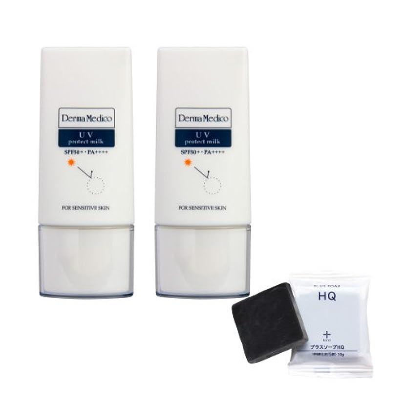 とんでもない道徳のデザートダーマメディコ UVプロテクトミルク SPF50+ PA++++ (2本+ミニソープセット)