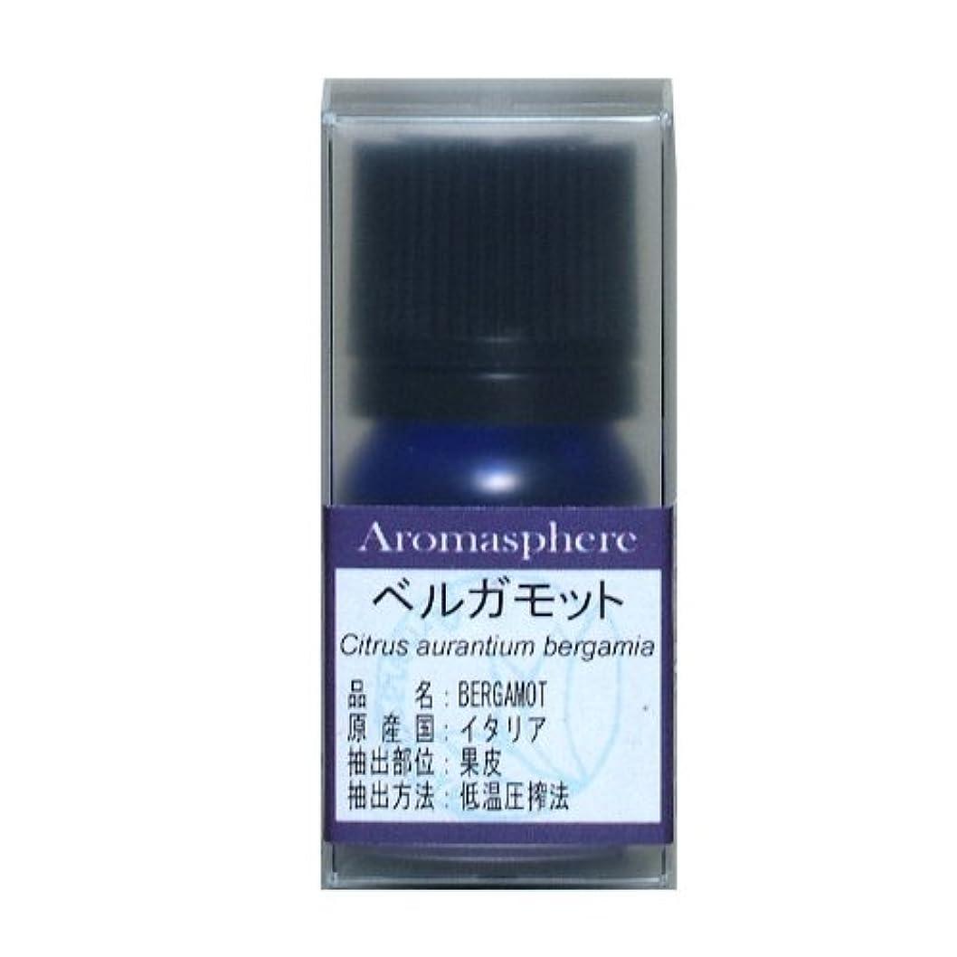 アスリート前文経済的【アロマスフィア】ベルガモット 5ml エッセンシャルオイル(精油)
