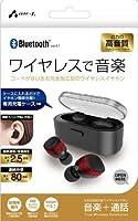 エアージェイ Bluetooth 完全 ワイヤレスイヤホン レッド BT-AP1 RD