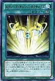 遊戯王カード エクシーズ・チェンジ・タクティクス(ウルトラレア)/Vジャンプエディション(VE10)