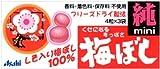 アサヒグループ食品梅干し純ミニ 12粒(4粒×3袋)×9袋