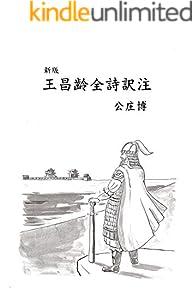新版 王昌齢全詩訳注