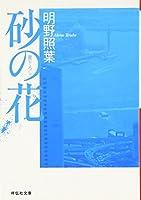 砂の花 (祥伝社文庫)