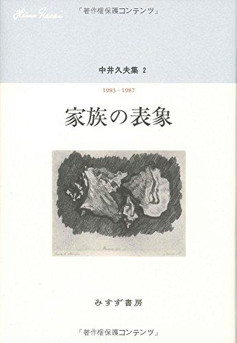 中井久夫集 2 『家族の表象――1983-1987』(全11巻・第2回)