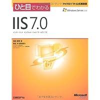ひと目でわかるIIS 7.0 (マイクロソフト公式解説書)