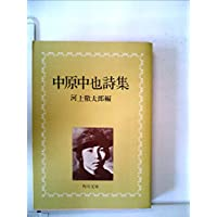 中原中也詩集 (1955年) (角川文庫)