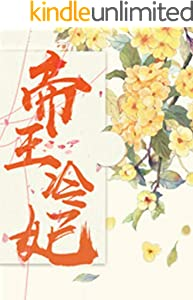 帝王冷妃 (Traditional Chinese Edition)