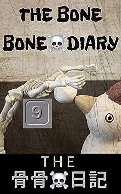 第9話 ジュルル… THE BONE BONE DIARY 骨骨日記