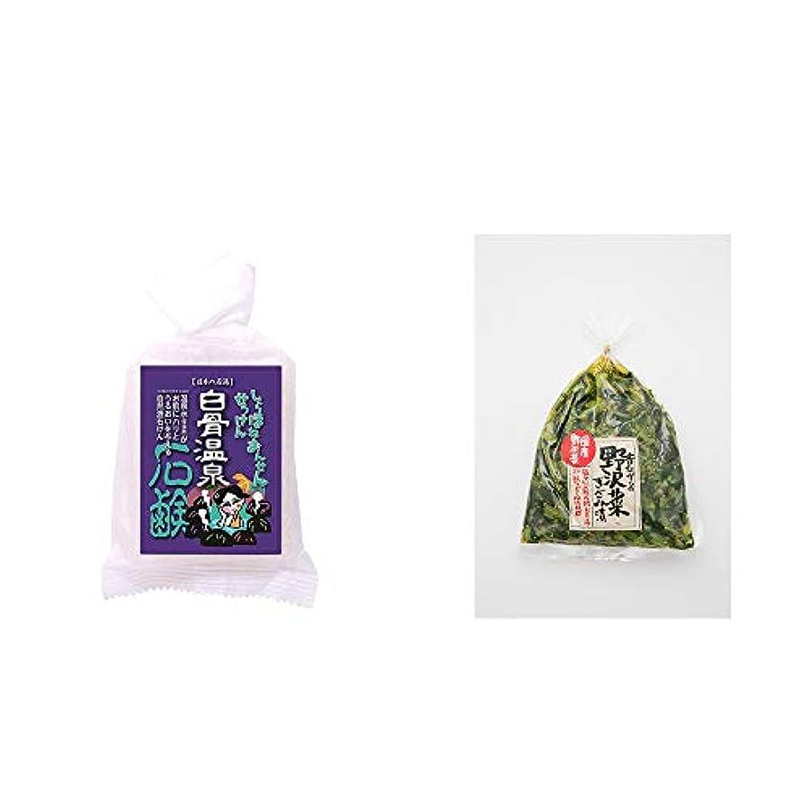 くぼみシャワー配管[2点セット] 信州 白骨温泉石鹸(80g)?国産 昔ながらの野沢菜きざみ漬け(150g)